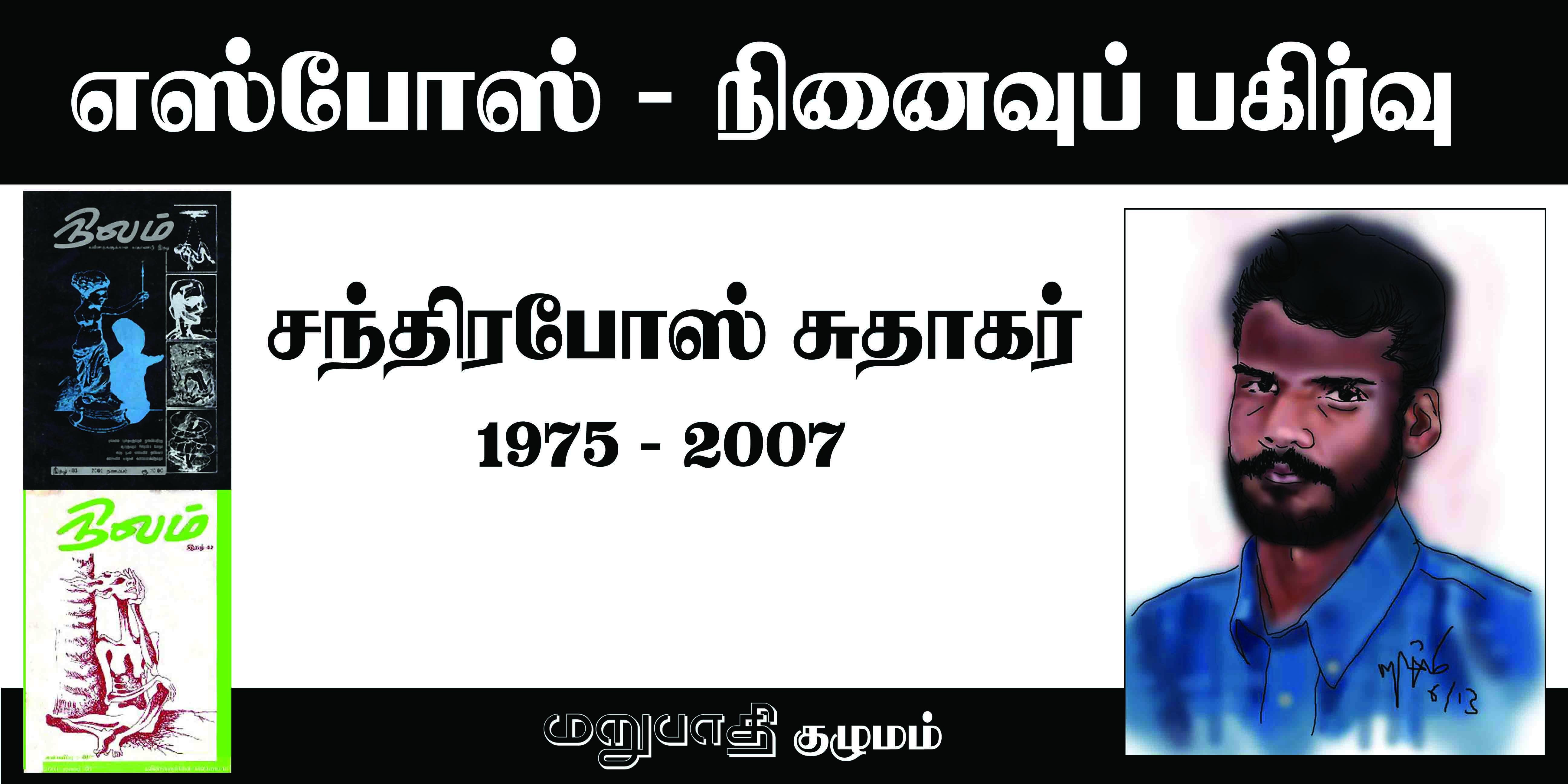 Marupathi # SBose - Banner