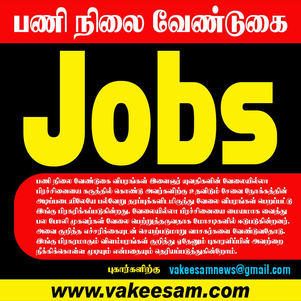 Jobs # Vakeesam