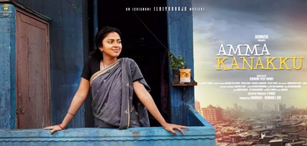 Amma-Kanakku-First-look-Photo