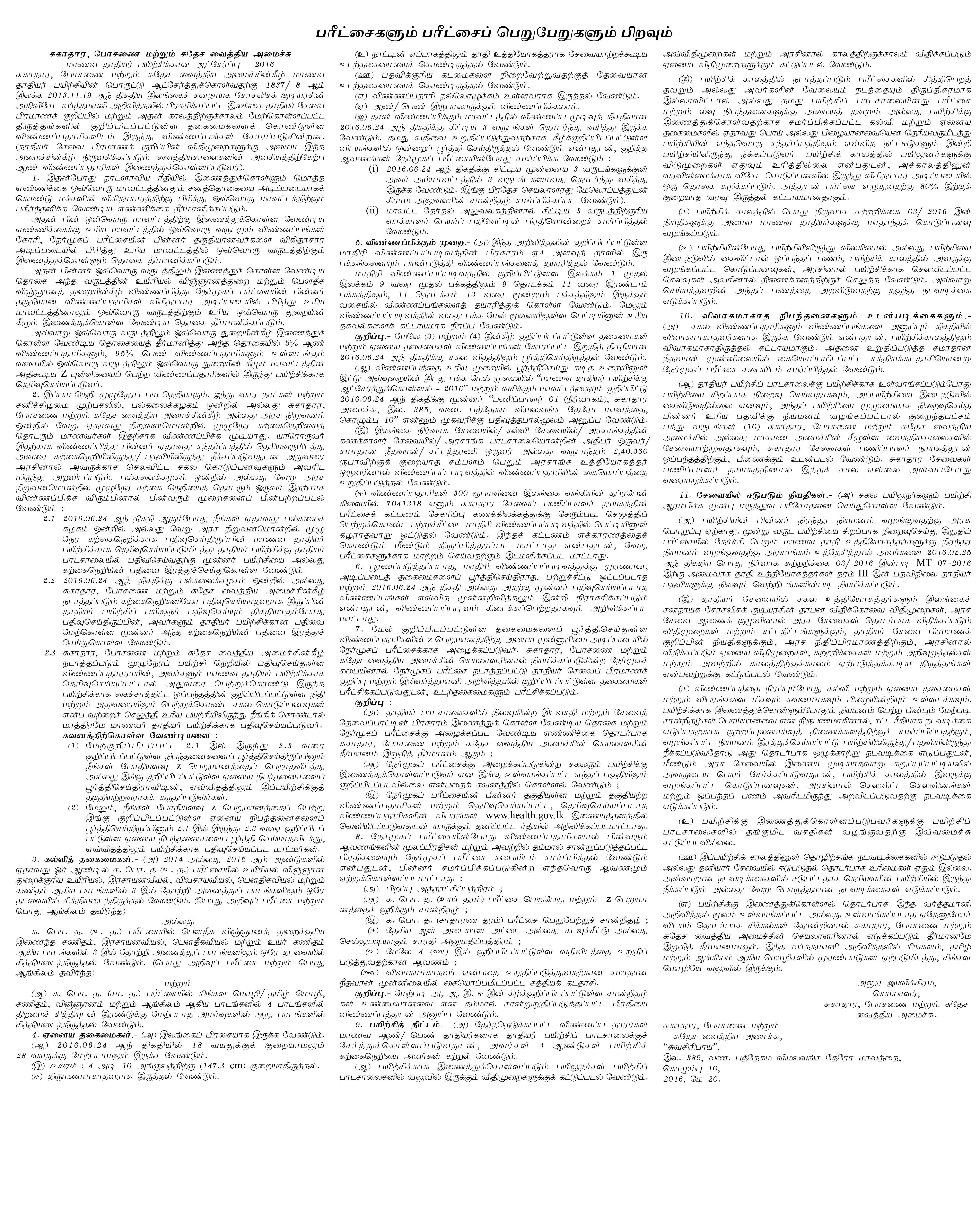 Lake Paper 03.06.2016 (T) pdf.indd