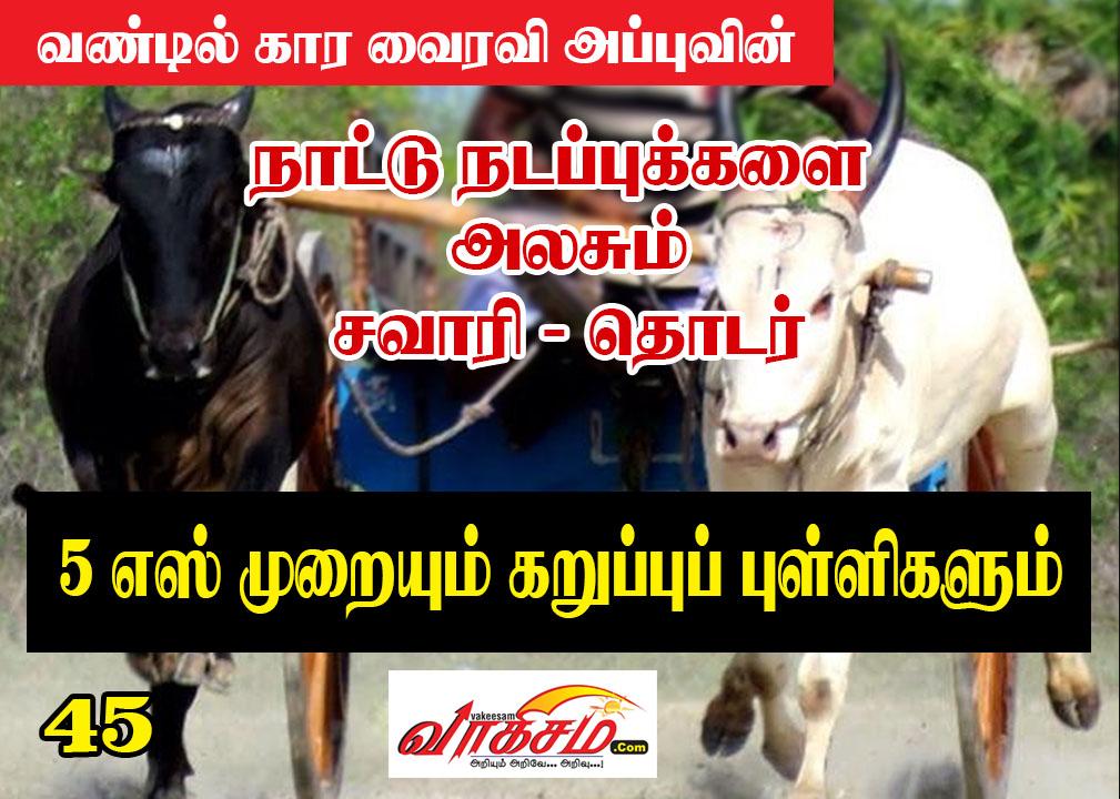 Vakeesam # Vairavi Appu - Naadu Nadapu - Savari
