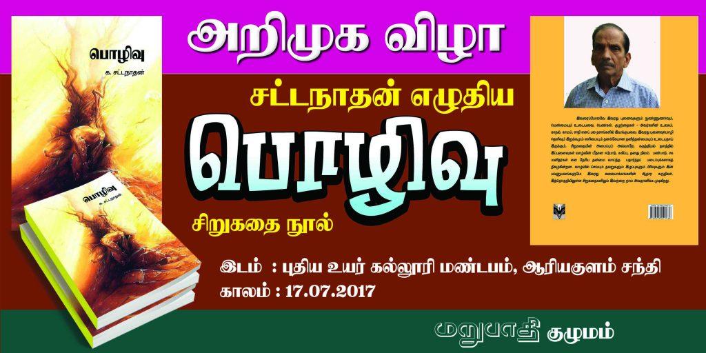 Marupathi #  Sadanaathan - Banner