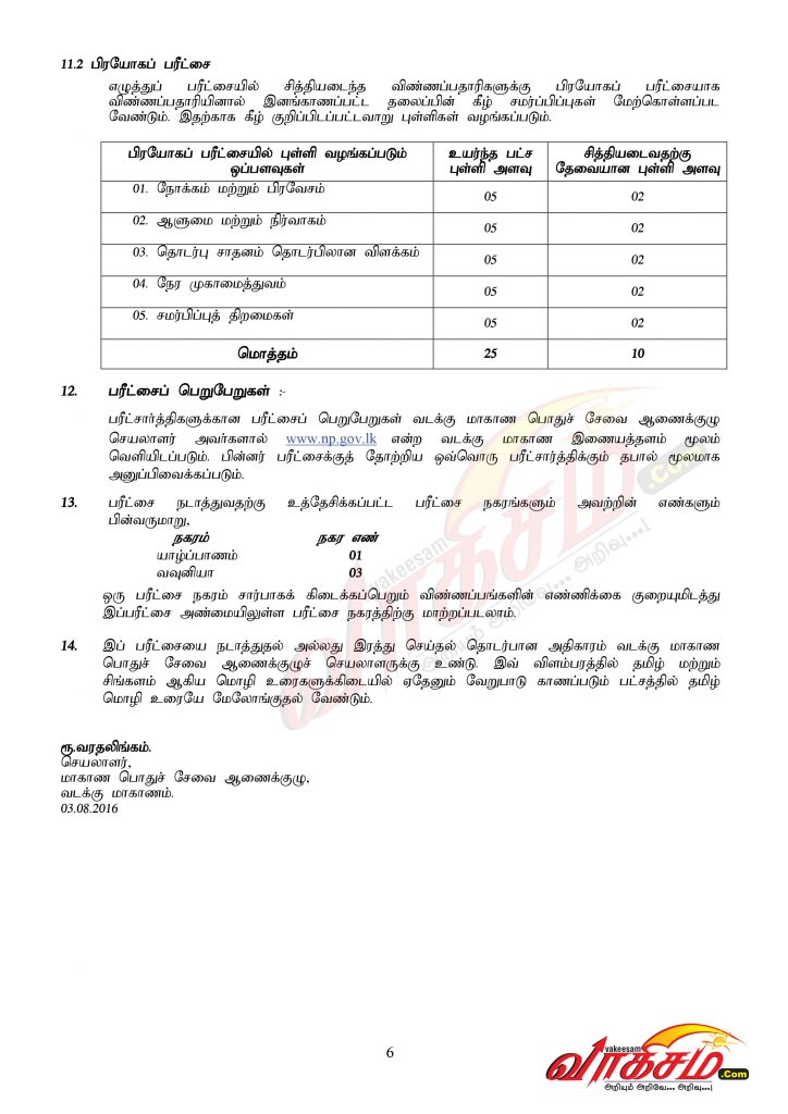Vakeesam # Teaching Exam - 06