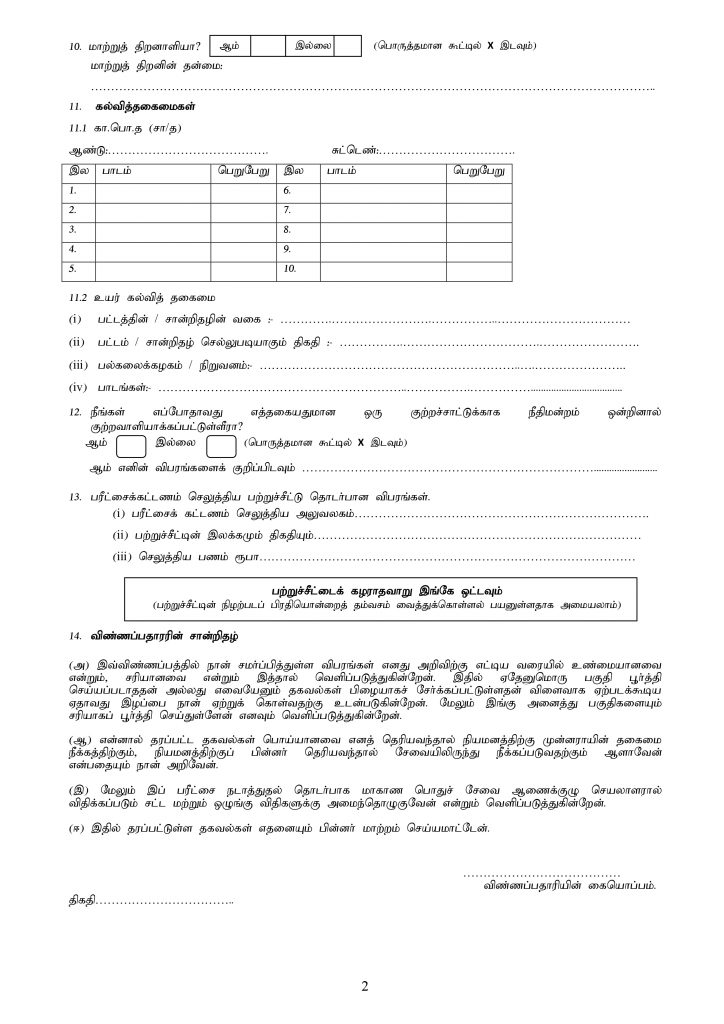 Vakeesam # Teaching Exam Application - 02