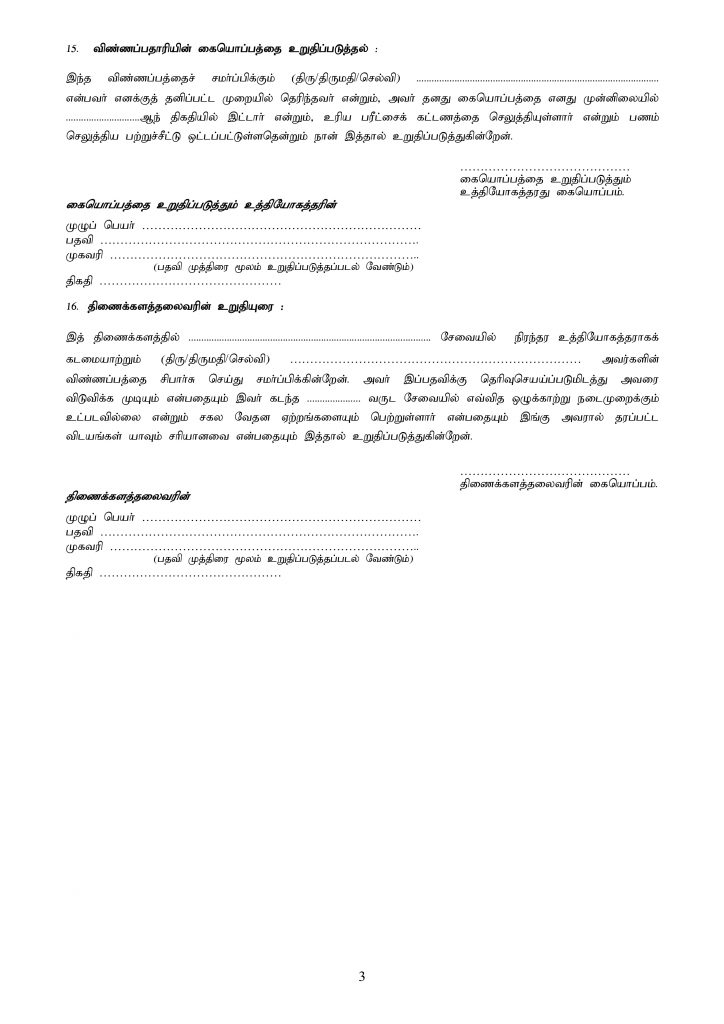 Vakeesam # Teaching Exam Application - 03