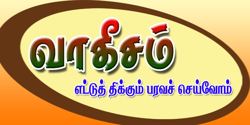 vakeesam-first-logo