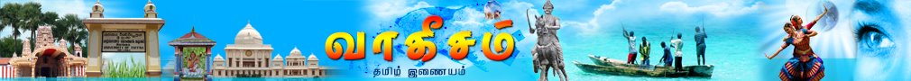 vakeesam-first-web-banner