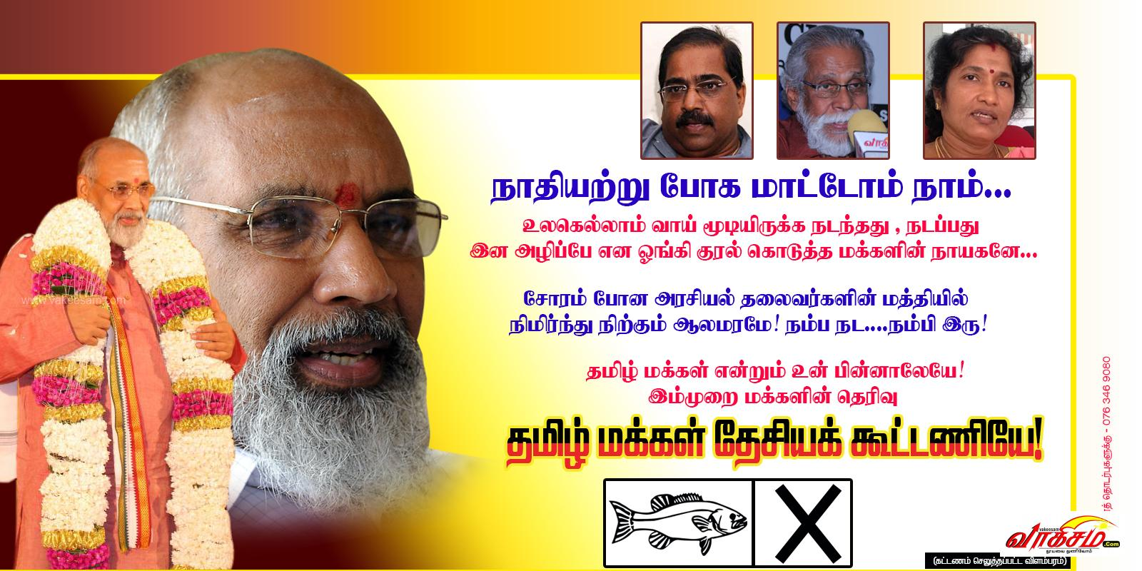 http://www.vakeesam.com/wp-content/uploads/2020/06/CV-Election-Ads-01.jpg
